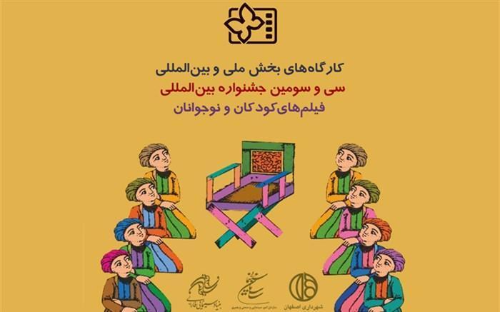 برنامه و عناوین کارگاه های آموزشی مجازی جشنواره33 فیلم کودک اعلام شد