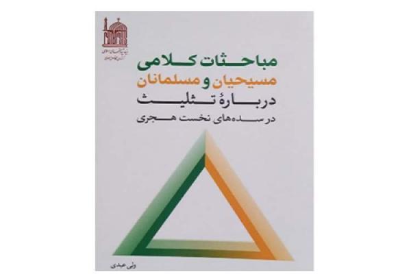 انتشار کتابی درباره مباحثات کلامی مسیحیان و مسلمانان درباره تثلیث
