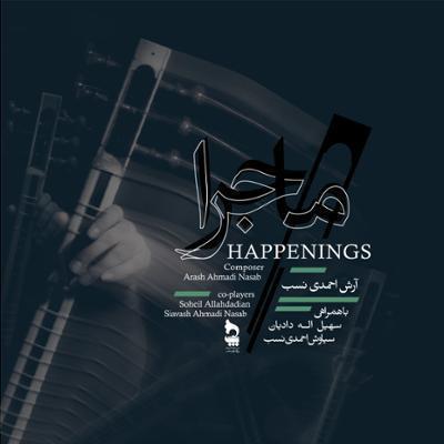 آلبوم ماجرا از آرش احمدی نسب منتشر شد