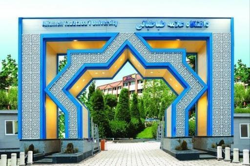 جزئیات برنامه آموزشی دانشگاه علامه طباطبایی برای سال تحصیلی نو اعلام شد